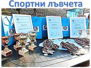 "My Olympic Experience: Спортни лъвчета @ Спортна зала ""Триадица"""