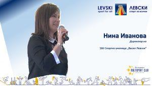 Нина Иванова - Честит рожден ден!